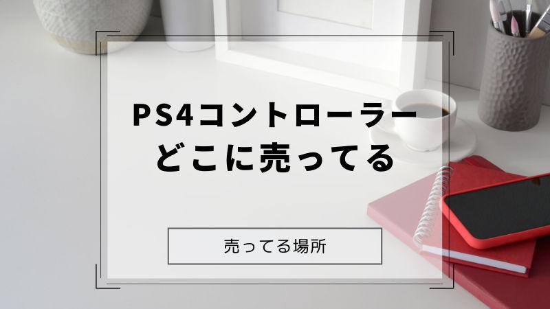PS4コントローラー記事のアイキャッチ